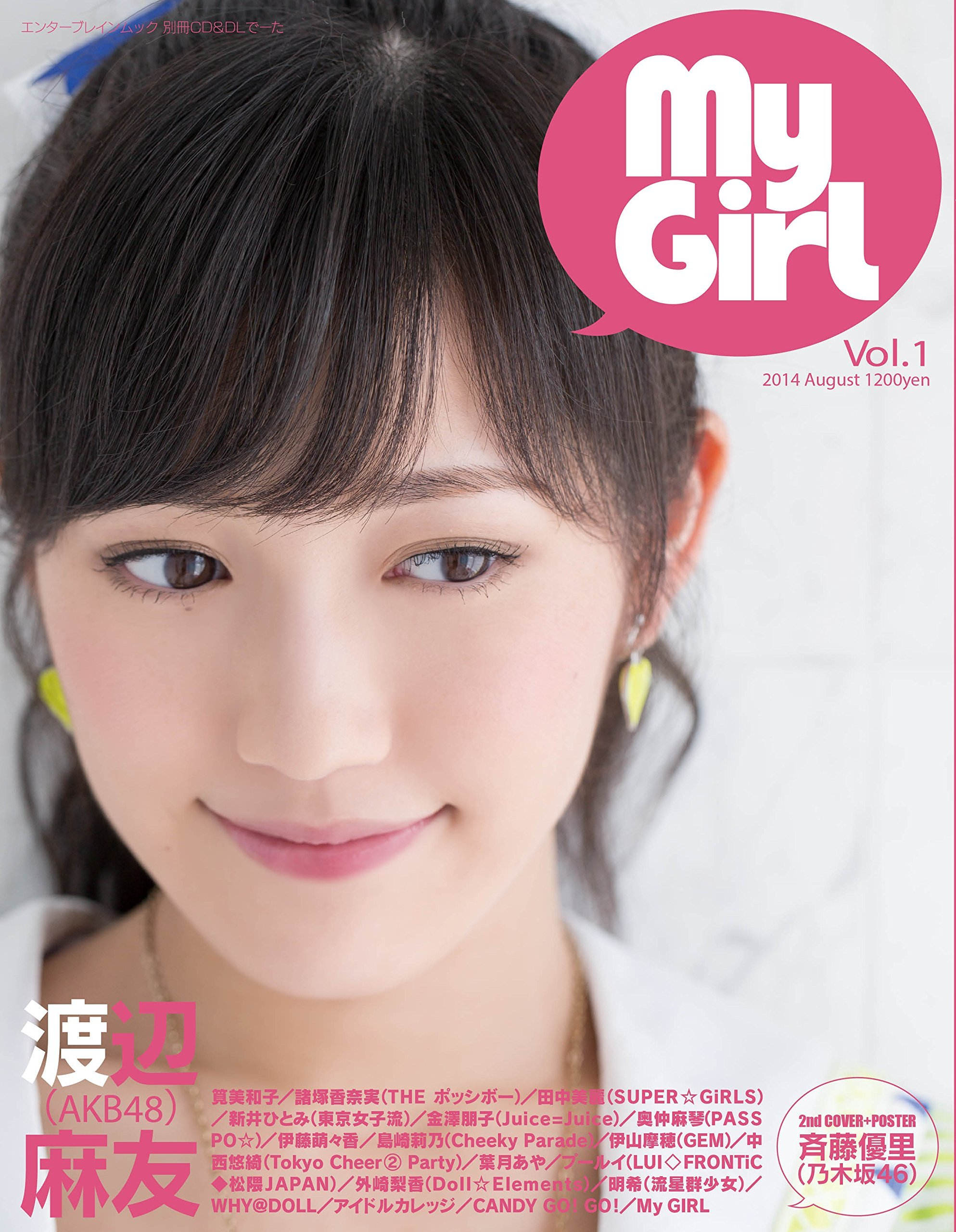 別冊CD&DLでーた My Girl vol.1 渡辺麻友 斎藤優里_