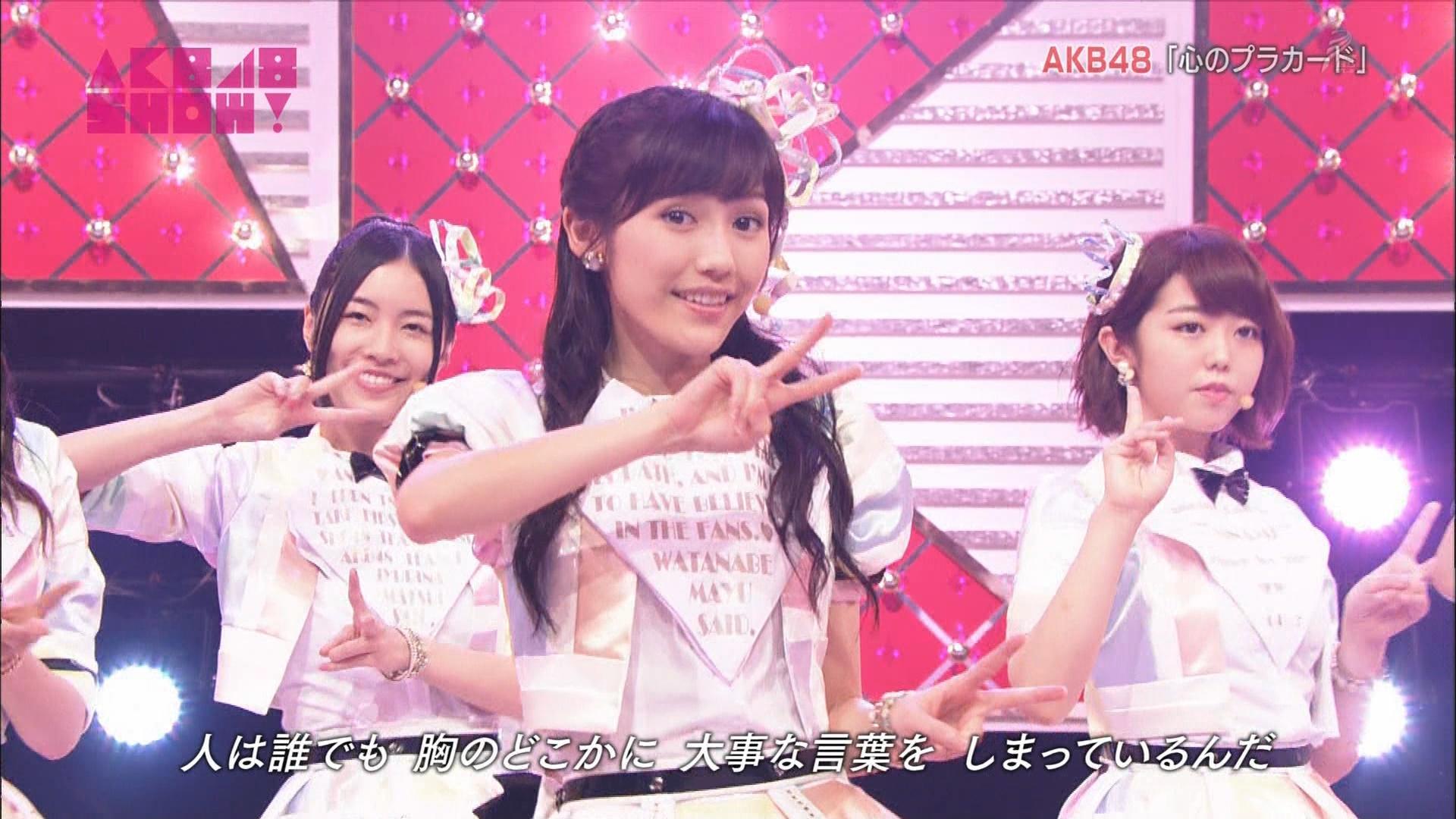 AKB48SHOW 心のプラカード 渡辺麻友 20140830 (14)