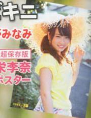 ENTAME (エンタメ) 2014年 10月号 川栄李奈 ポスター