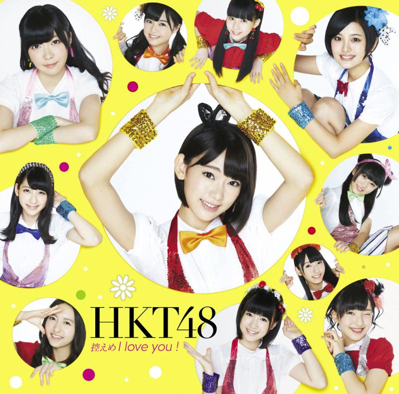 HKT48 控えめI LOVE YOU ジャケット (1)