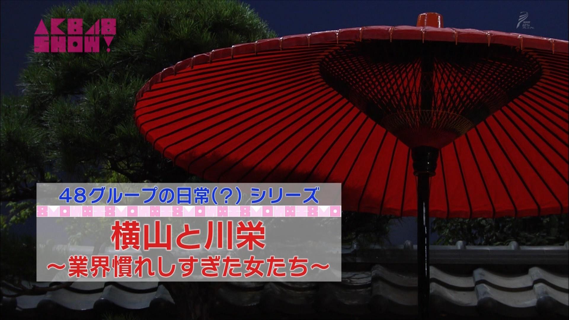 横山由依と川栄李奈 AKB48SHOW! 20140906