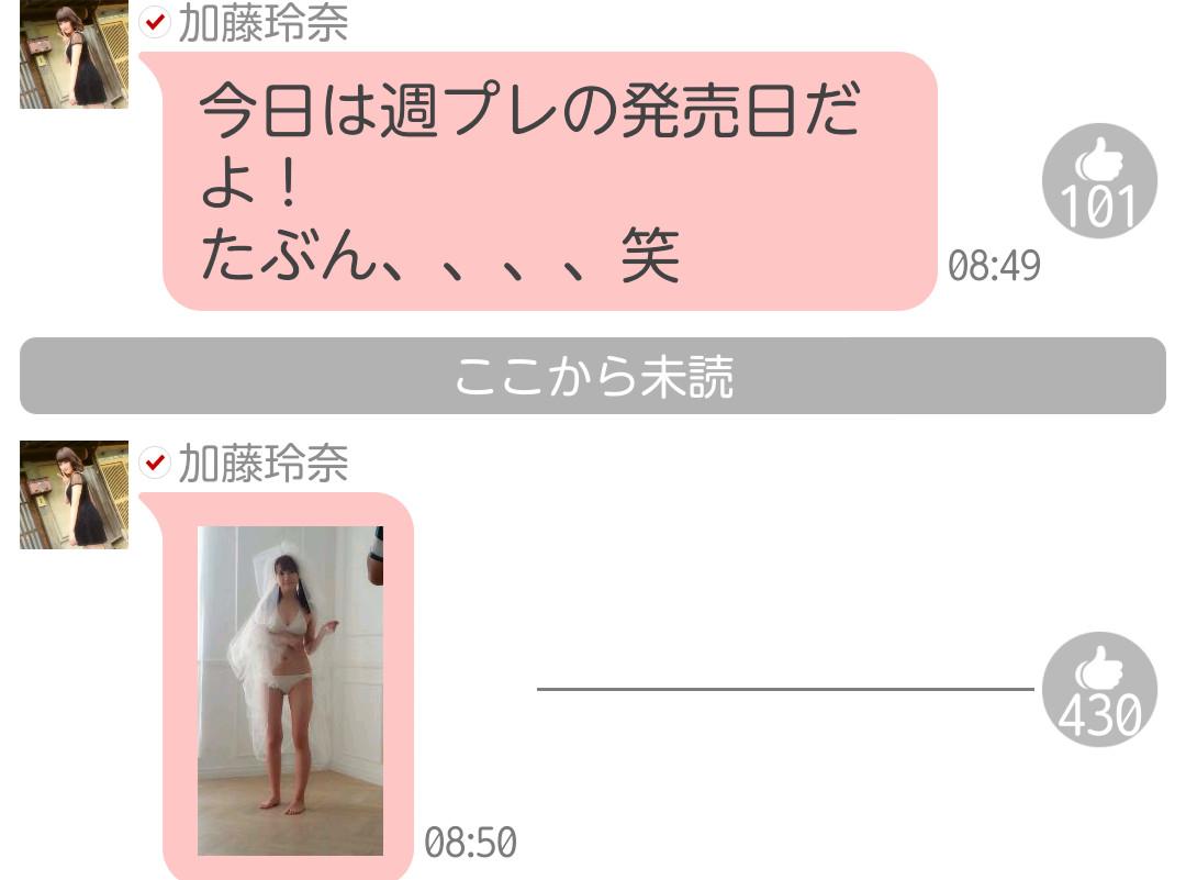 加藤玲奈 週プレ オフショット   (2)
