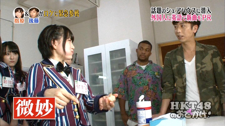 HKT48 おでかけ シェアハウス 駒田京伽 私を食べて  20140911 (26)