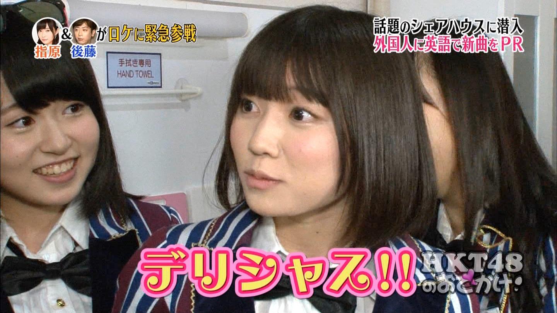 HKT48 おでかけ シェアハウス 駒田京伽 私を食べて  20140911 (23)