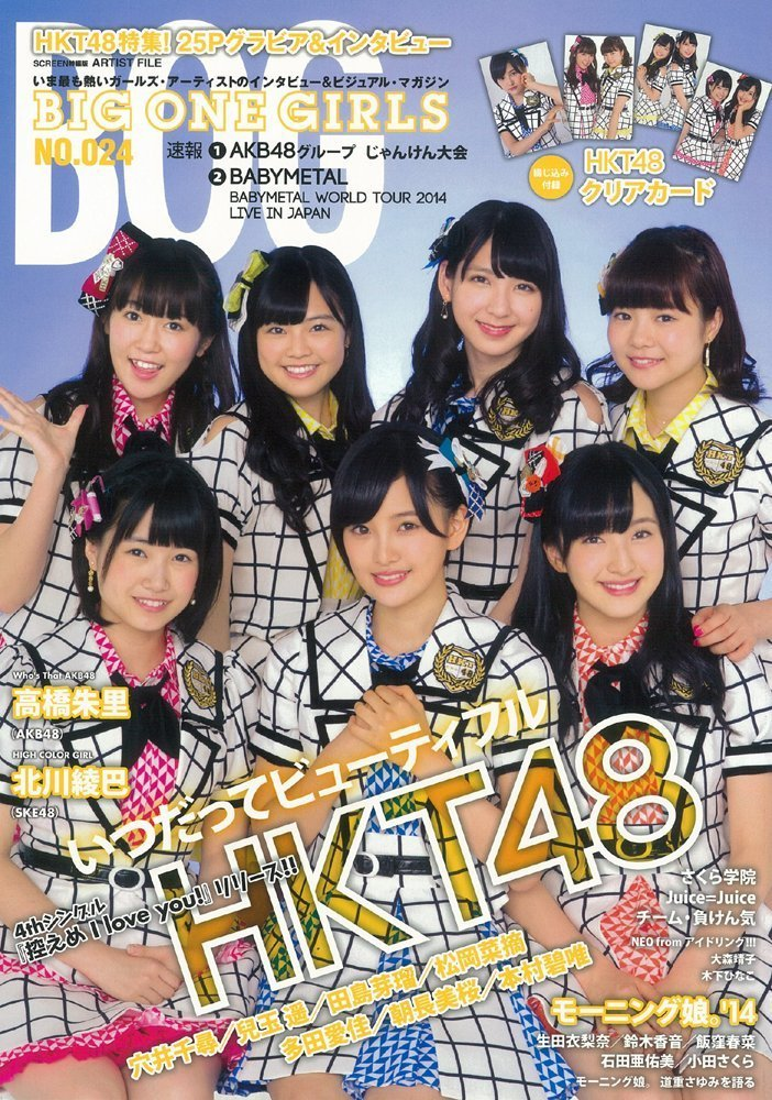BOG 表紙HKT48 朝長美桜、兒玉遥、田島芽瑠、松岡菜摘、多田愛佳 (2)