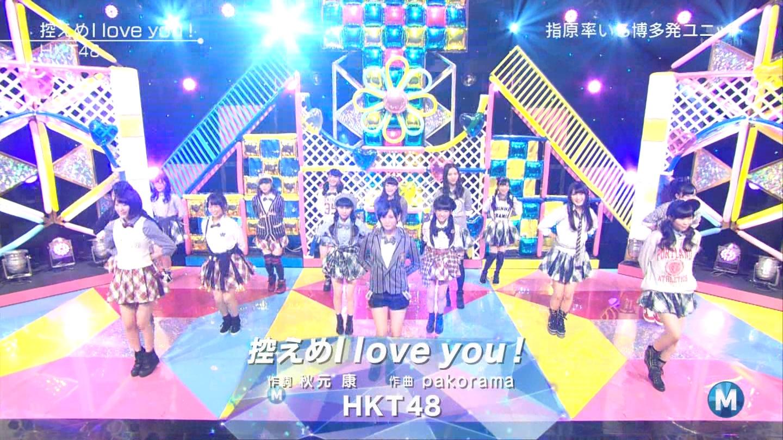 朝長美桜 ミュージックステーション 控えめI love you 20140905 (8)