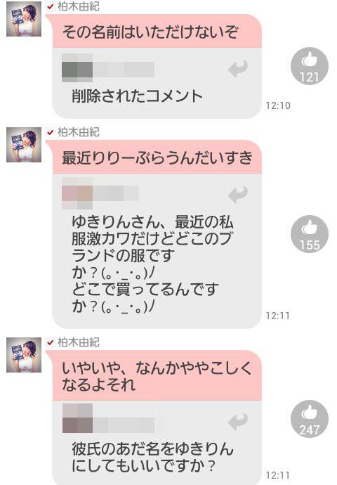 755トーク  柏木由紀 (4)