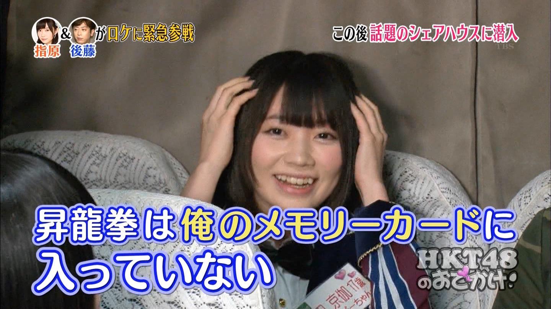 HKT48 おでかけ シェアハウス 駒田京伽 私を食べて 20140911