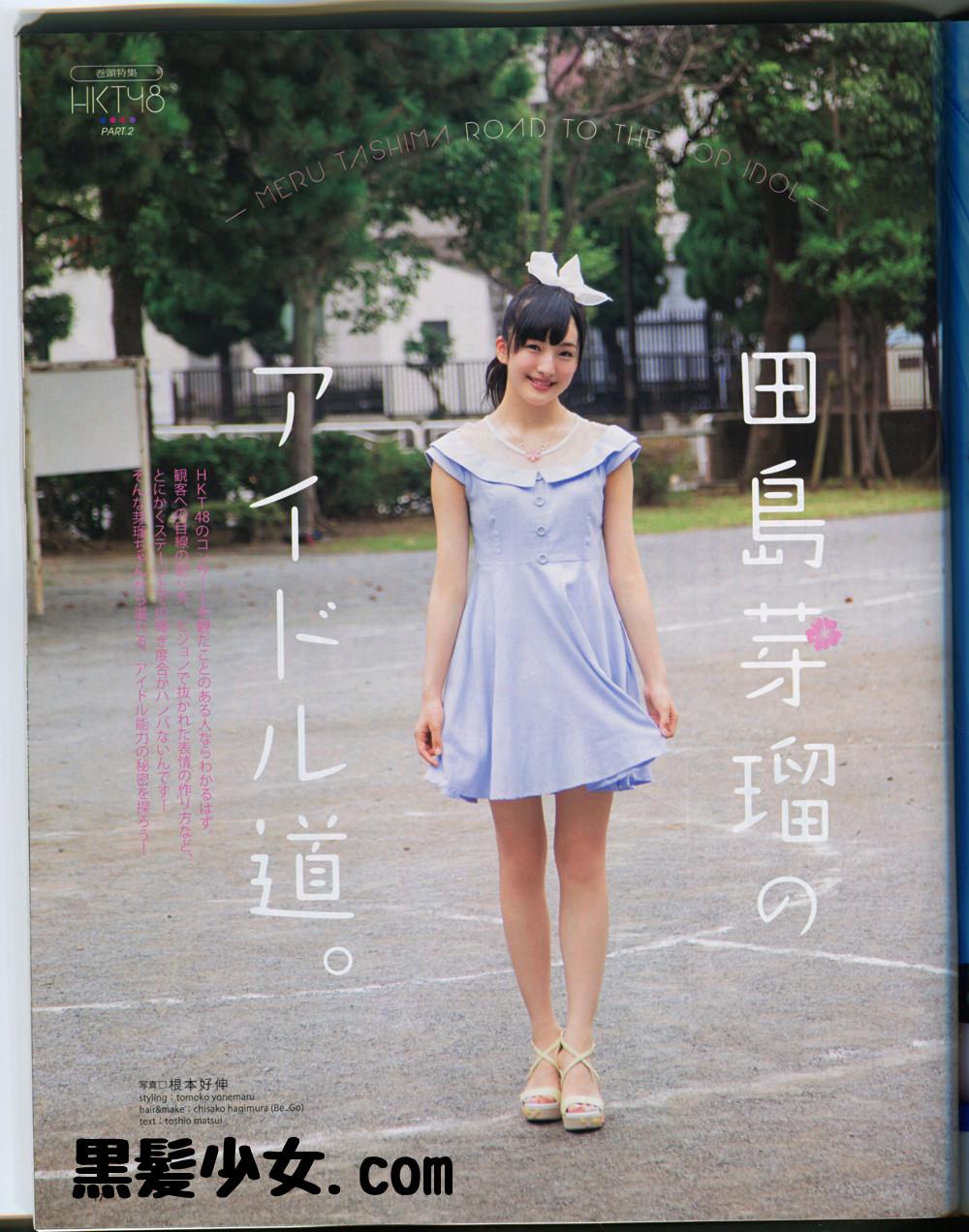 BOMB2014年10月号 田島芽瑠 (2)