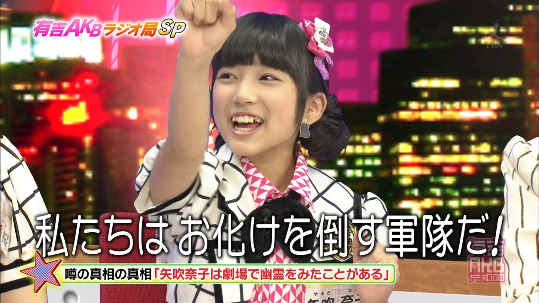 矢吹奈子 お化けを倒す軍隊 20140916 (36)