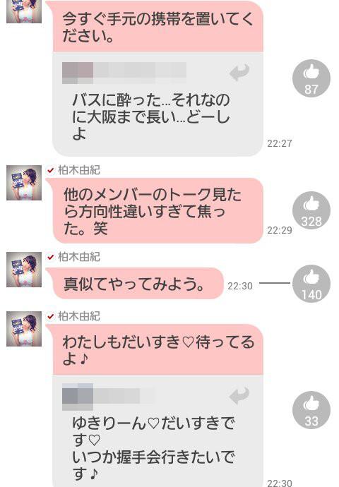 755トーク  柏木由紀 (19)