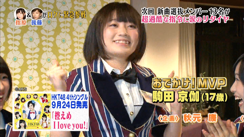 HKT48 おでかけ シェアハウス 駒田京伽 私を食べて  20140911  (32)