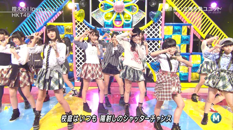 朝長美桜 ミュージックステーション 控えめI love you 20140905 (16)