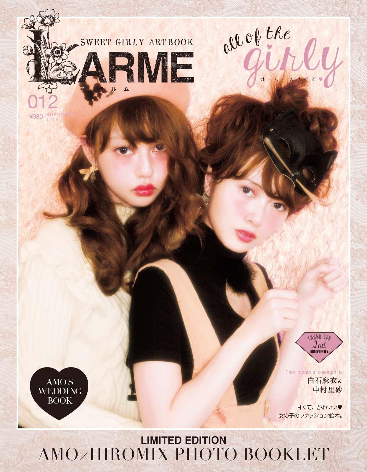 LARME(ラルム)012  (1)
