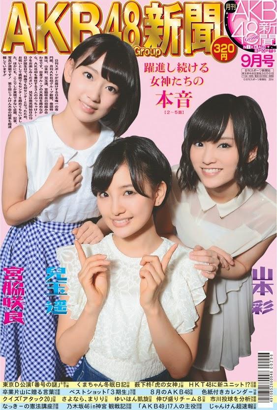 AKB48グループ新聞9月号 宮脇咲良、兒玉遥、山本彩