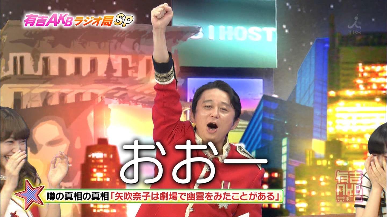 矢吹奈子 お化けを倒す軍隊 20140916 (43)