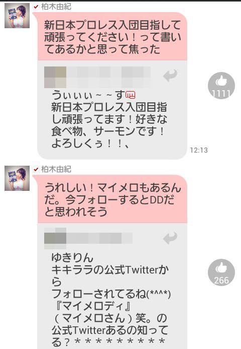 755トーク  柏木由紀 (3)