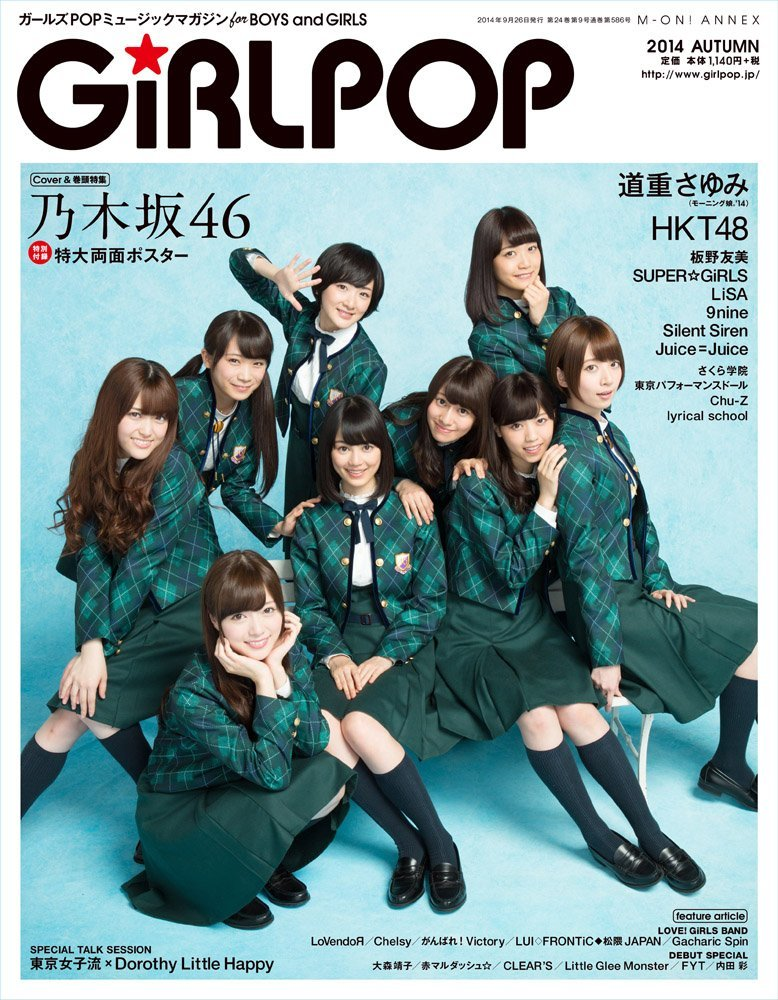乃木坂46 GiRLPOP 2014 AUTUMN