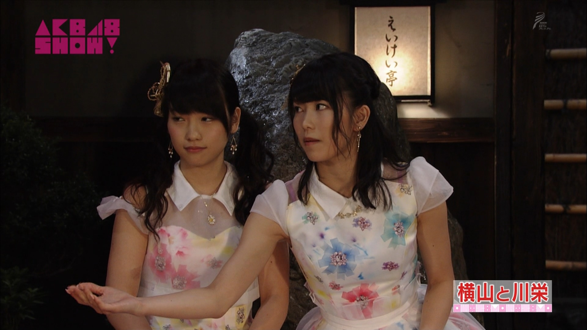 横山由依と川栄李奈 AKB48SHOW! 20140906 (48)