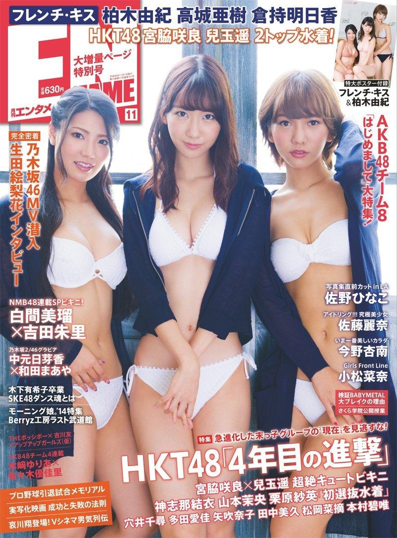 ENTAME (エンタメ) 2014年11月号 フレンチ・キス(柏木由紀、高城亜樹、倉持明日香)
