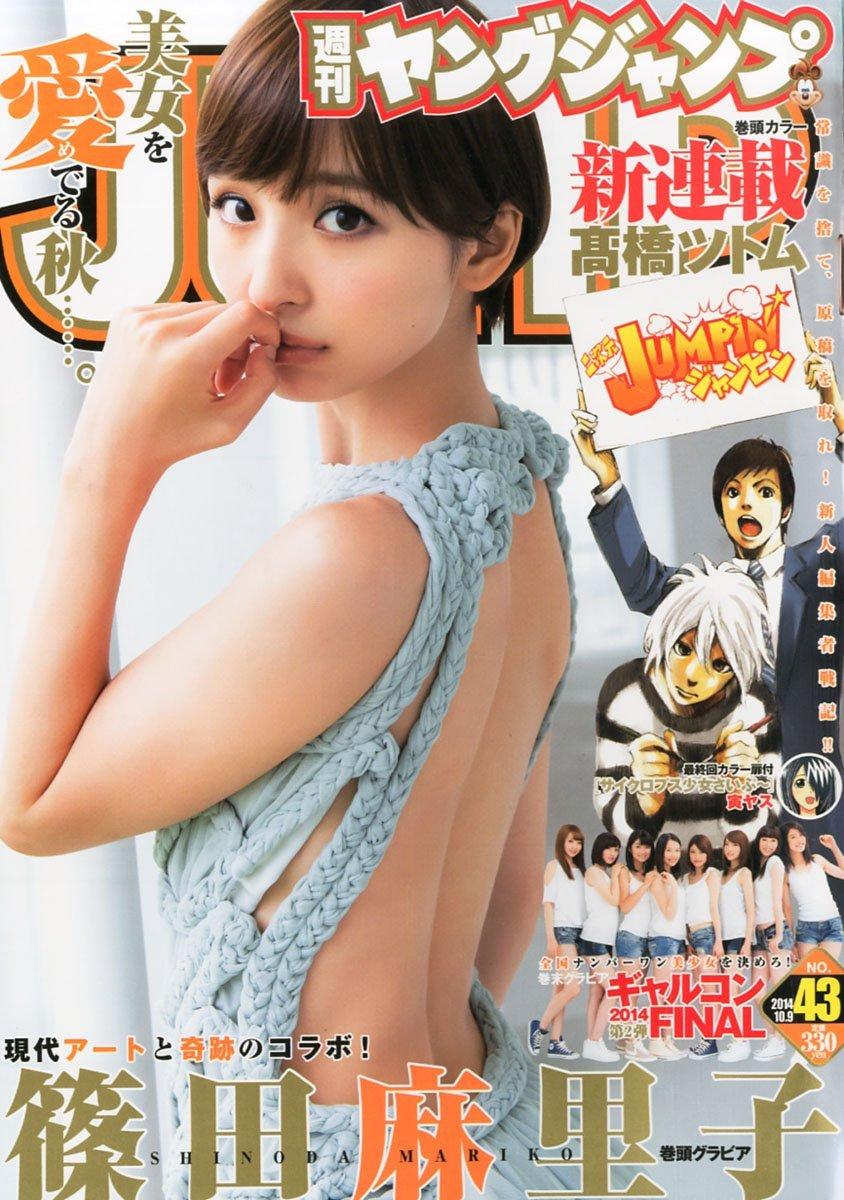 篠田麻里子 ヤングジャンプNo.43 (2014年 10月9号) (1)