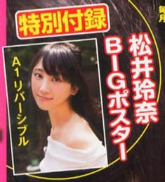 松井玲奈 ヤングアニマルNo.19  2014年 10月10号 (3)