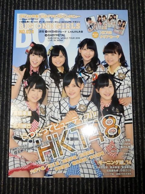 BOG 表紙HKT48 朝長美桜、兒玉遥、田島芽瑠、松岡菜摘、多田愛佳