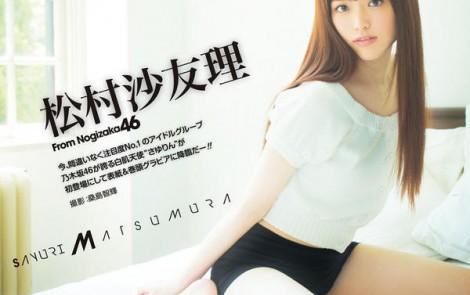 松村沙友理 クリアファイル ヤングガンガン  (1)
