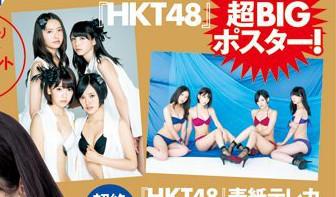 BOMB HKT48ポスター 宮脇咲良 兒玉遥 森保まどか 松岡菜摘