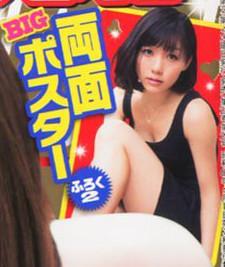 ヤングチャンピオン 須田亜香里  (2)