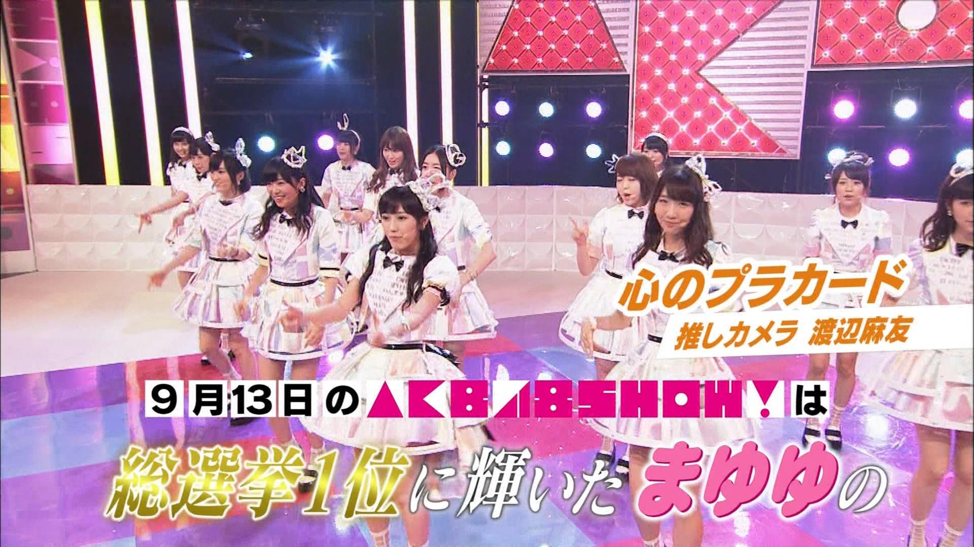 渡辺麻友SHOW!予告 AKB48SHOW! 20140906 (2)