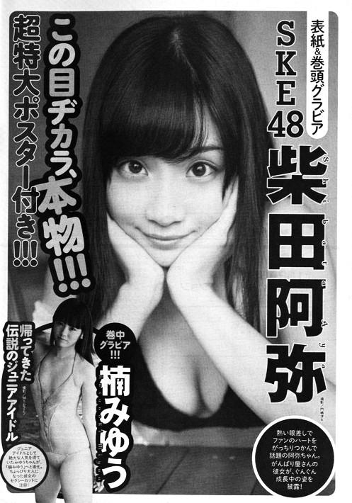 SKE48柴田阿弥 漫画アクション 01