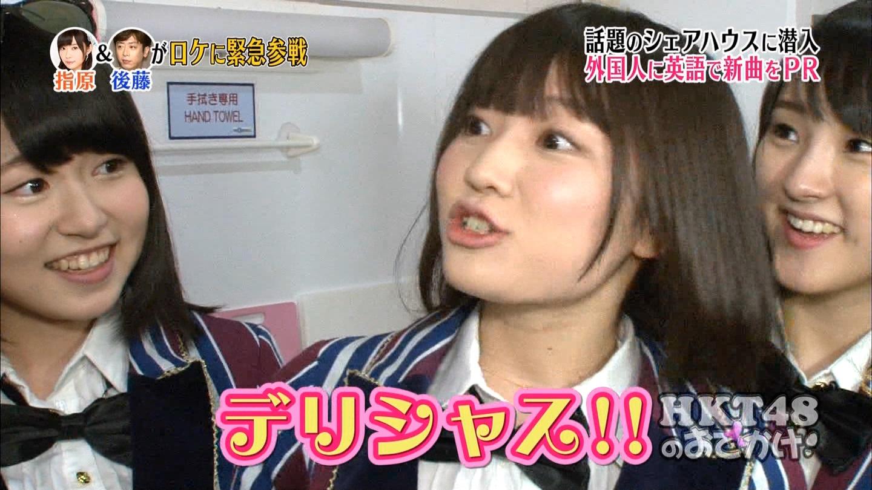 HKT48 おでかけ シェアハウス 駒田京伽 私を食べて  20140911 (22)
