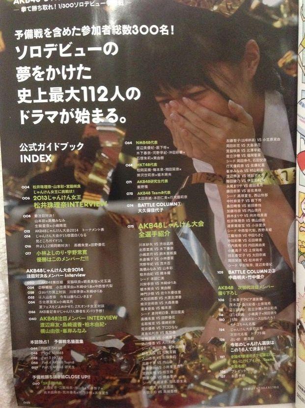 じゃんけん大会ガイドブック 2014