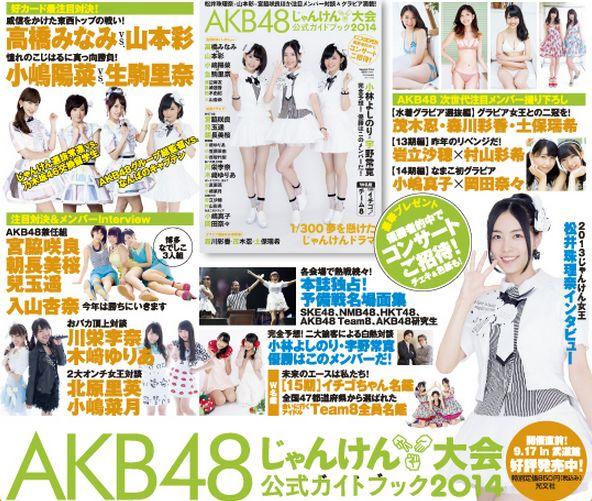 じゃんけん大会ガイドブック 2014 (1)