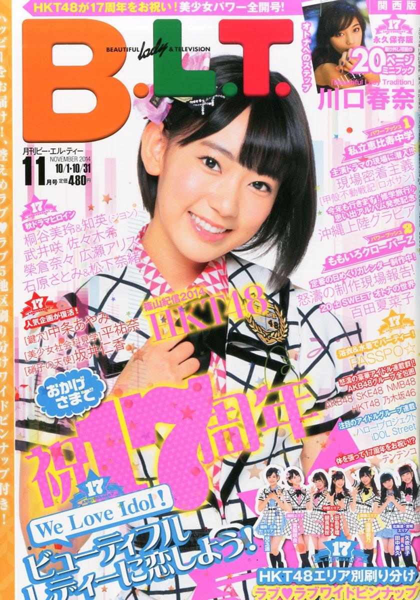 B.L.T. 2014年11月号 宮脇咲良_
