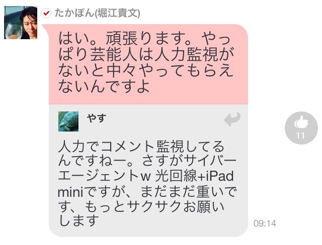 755 堀江 (2)