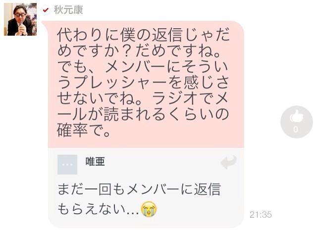 秋元康 755 2_