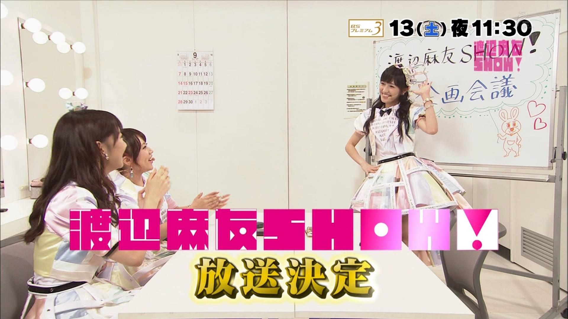 渡辺麻友SHOW!予告 AKB48SHOW! 20140906 (9)