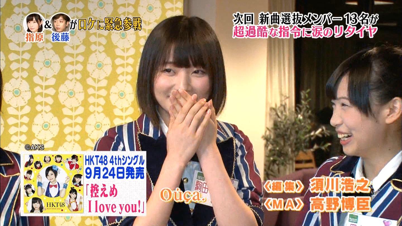 HKT48 おでかけ シェアハウス 駒田京伽 私を食べて  20140911  (37)