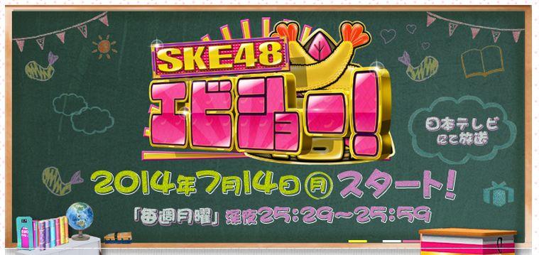SKE48エビショー  (1)