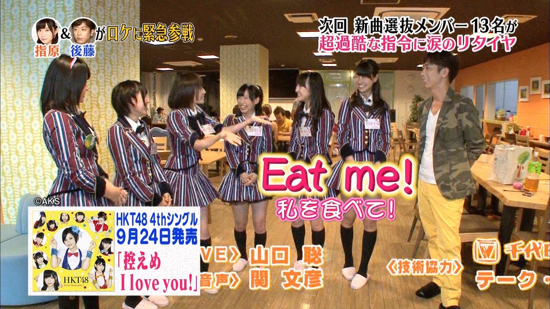 HKT48 おでかけ シェアハウス 駒田京伽 私を食べて  20140911  (35)