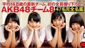 週プレ 塚本まり子 チーム8