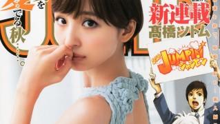 篠田麻里子 ヤングジャンプNo.43 (2014年 10月9号) (7)
