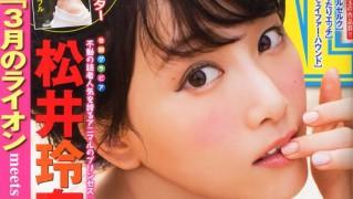 松井玲奈 ヤングアニマルNo.19  2014年 10月10号 (1)