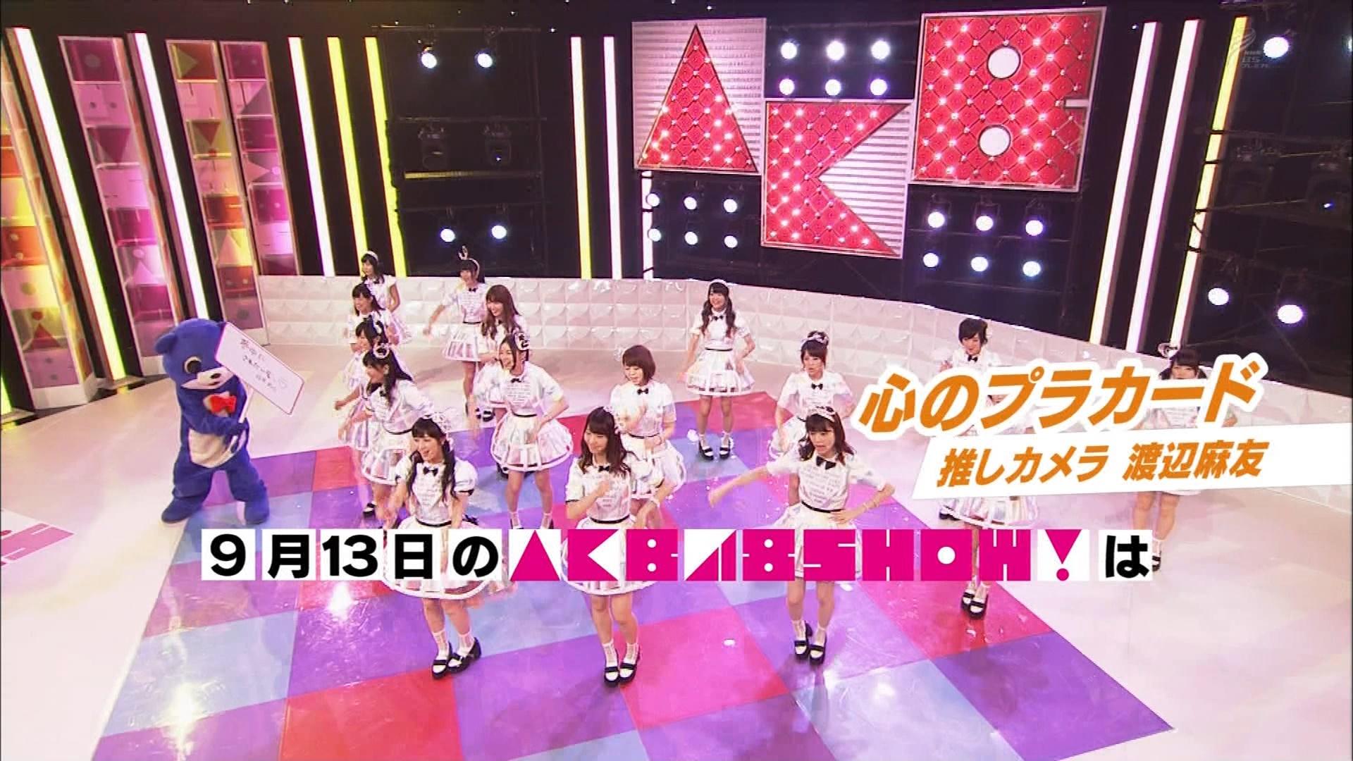 渡辺麻友SHOW!予告 AKB48SHOW! 20140906