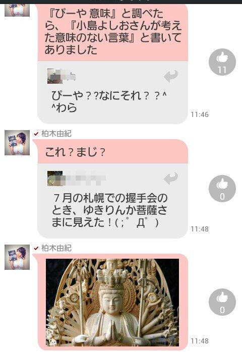 755トーク  柏木由紀 (26)