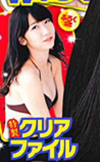 柏木由紀 ヤングチャンピオン01 (1)