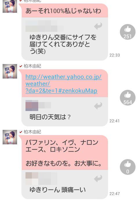 755トーク  柏木由紀 (18)