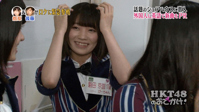 HKT48 おでかけ シェアハウス 駒田京伽 私を食べて 20140911 (15)